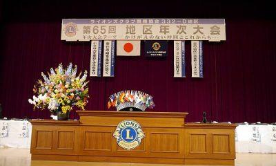 第65回332-D地区年次大会に出席しました